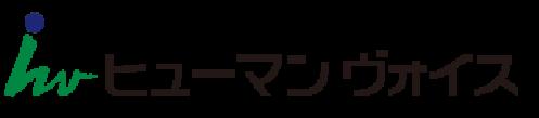 ヒューマンヴォイス 総合人材紹介サービス【公式】